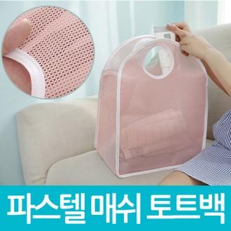 파스텔메쉬토트백/비치백/수납백/그물백/매쉬/수영장