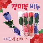 비누꽃 [장미-원통] 어버이날/스승의날선물/카네이션