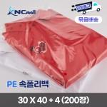 폴리백 PE속폴리백 수출용 / 30 x 40 + 4 / 200장