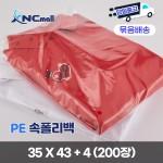 폴리백 PE속폴리백 수출용 / 35 x 43 + 4 / 200장