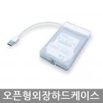 2.5형 SATA SSD/HDD USB3.0 오픈형 외장하드케이스