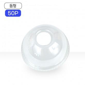 (잡동산이)투명컵/PET 돔형뚜껑(50개입)/테이크아웃