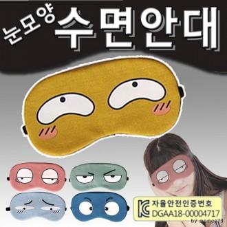 수면안대 [눈모양수면안대] 숙면안대/수면안대/캐릭터