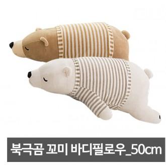 북극곰 꼬미 바디필로우 빅히트 곰인형 50CM