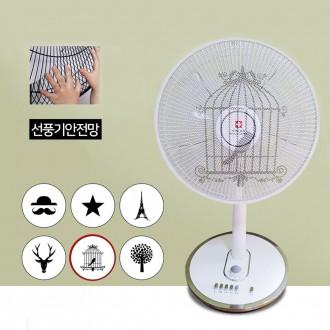 [도매직방]북유럽풍 선풍기망/안전망/선풍기 안전가드