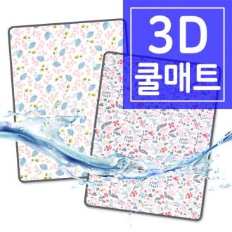 유아 3D 매쉬 매트/쿨매트/사계절매트/에어매트