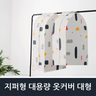 지퍼형 대용량 옷커버 행거커버 옷보관 보니토 대형