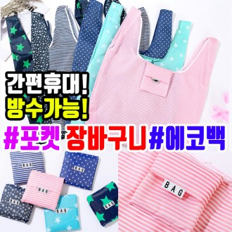 [1위파워샵 휴대용시장바구니] 재구매율 높은 휴대용포켓백 시장바구니 에코백 방수백