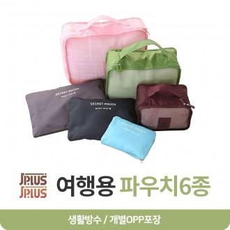 [제이플러스]여행용품 6종파우치 중/대 여행용파우치