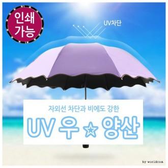 월드온 우양산 양우산 우산 양산 암막 자외선차단