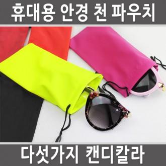월드온 휴대용 안경 천 파우치 안경케이스 안경집