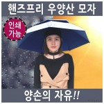 월드온 핸즈프리 우양산 모자 우산 양산 통풍 자차