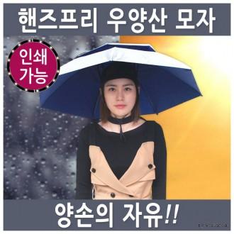 월드온 핸즈프리 우양산 모자 우산 양산 양우산