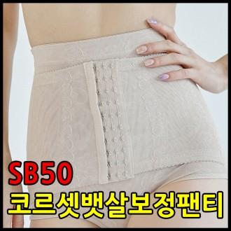 [스타일봉봉]SB50/코르셋뱃살보정팬티/거들/똥배/뱃살