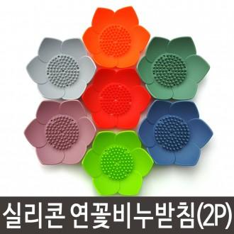 비누받침/남대문받침/실리콘비누받침/연꽃비누받침2P
