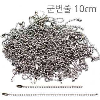 영재몰 군번줄 열쇠고리재료 볼체인 구슬줄 10cm