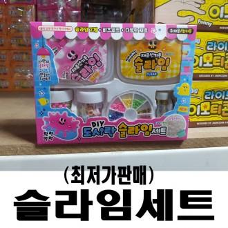 (최저가)슬라임세트/슬라임만들기/어린이날선물사은품