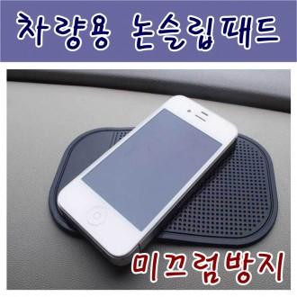논슬립패드 차동차패드 젤패드 5개단위 OPP포장