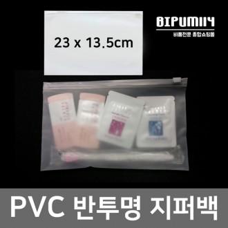 여행용/지퍼백 반투명지퍼백 PVC지퍼백 23X13.5cm