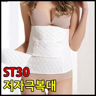 [스타일봉봉]ST30/저자극복대/복대/바디쉐이퍼/보정