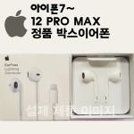 [애플]아이폰 7/8/X/XR/XS/XS MAX 정품이어폰(아이폰8