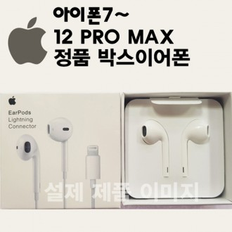 [애플]아이폰 7/8/X/XR/XS/MAX 정품이어폰(8핀이어폰)
