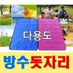 돗자리 방수돗자리 매트2종 휴대용매트 등산 도보