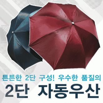 2단우산 자동우산 판촉물 골프우산 패션우산 답례품 3