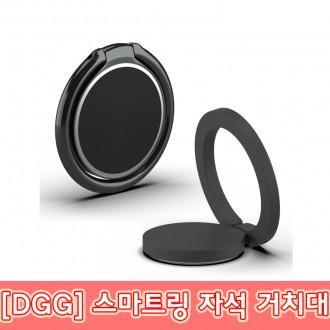 [DGG]고급 메탈스마트링/핑거링/거치대/개별 박스포장