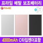프라임 메탈 4000mAh 보조배터리(C타입젠더포함)