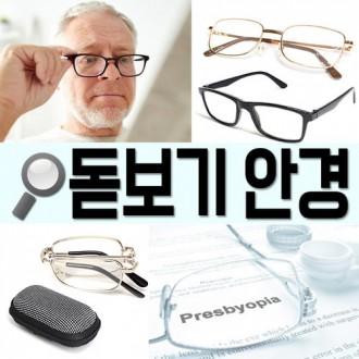 가야무역 돋보기안경 뿔테돋보기 / 안경 돋보기