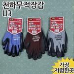 스마트천하무적장갑U3/5가지색상랜덤