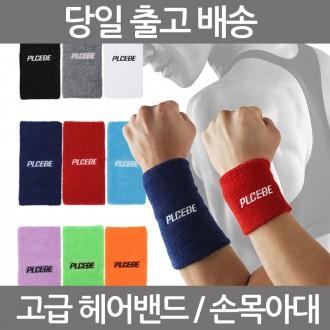 운동 스포츠 손목아대 손목보호대 손목밴드