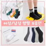 [ANB7]37종남녀/패션양말모음전/여자양말/남자양말