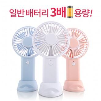 대용량선풍기 휴대용선풍기 미니선풍기 탁상용3600mah