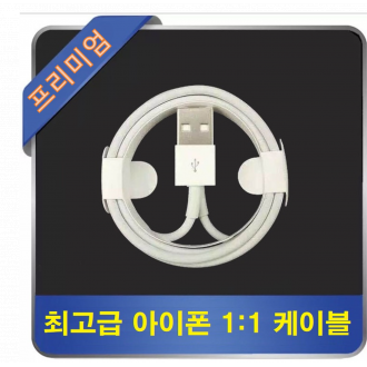 아이폰7 케이블 정품과 동일 스펙