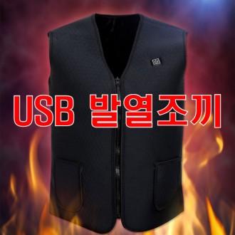 USB 발열조끼 보온 충전식 겨울나기 편리한발열