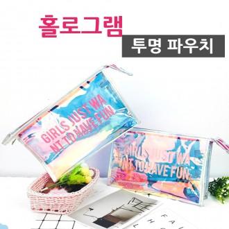 최우수몰 홀로그램 투명파우치/화장품/여행용/브러쉬