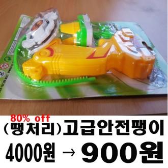 (덤핑)고급안전팽이/어린이날선물사은품/아이다땡
