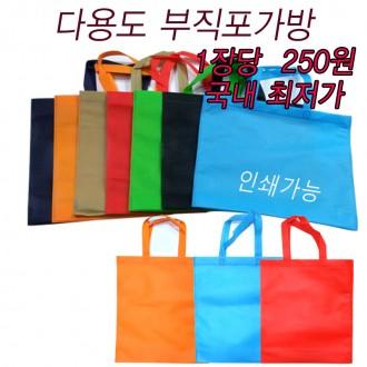 부직포가방 장바구니 학원가방 사은품 판촉 인쇄