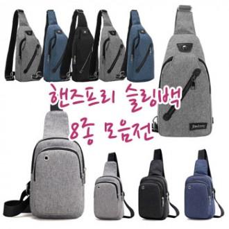 [파우치데이] 핸즈프리 슬링백 가방 모음전(크로스백)