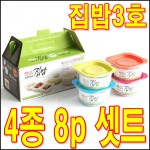 집밥3호 밀폐용기 판촉물 전도용품 사은품 집밥