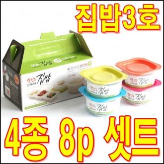 집밥3호 밀폐용기 판촉물 선물 전도용품 사은품 햇밥