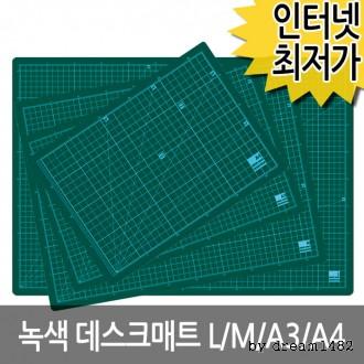 녹색 데스크매트 L M A3 A4 /고무판 고무매트