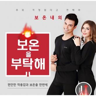 발열내의 / 발열속옷 / 기능성내의 / 홈쇼핑상품