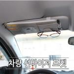 월드온 선바이저포켓 차량용 선글라스 거치대 수납 썬바이져 선바이져