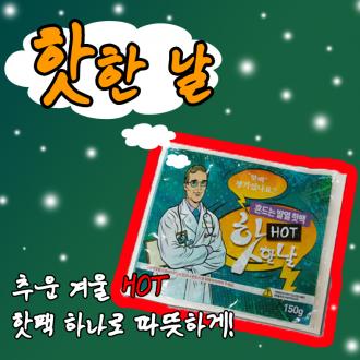 [3대천왕]핫한날 핫팩 100g 150g/국산/포켓용핫팩/미니핫팩/손난로/최대15시간/장시간사용/겨울필수품