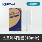 스트레치필름 18mic x 350M /공업용필름/포장필름/랩