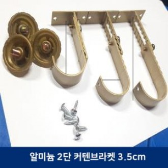 알미늄 2단 커튼브라켓 35mm (골드 화이트 선택가능)