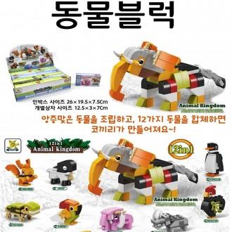 쿨k 동물블럭/블록/조립
